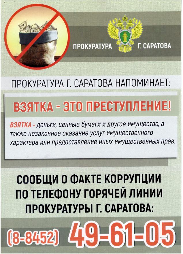 ПРОКУРАТУРА2017